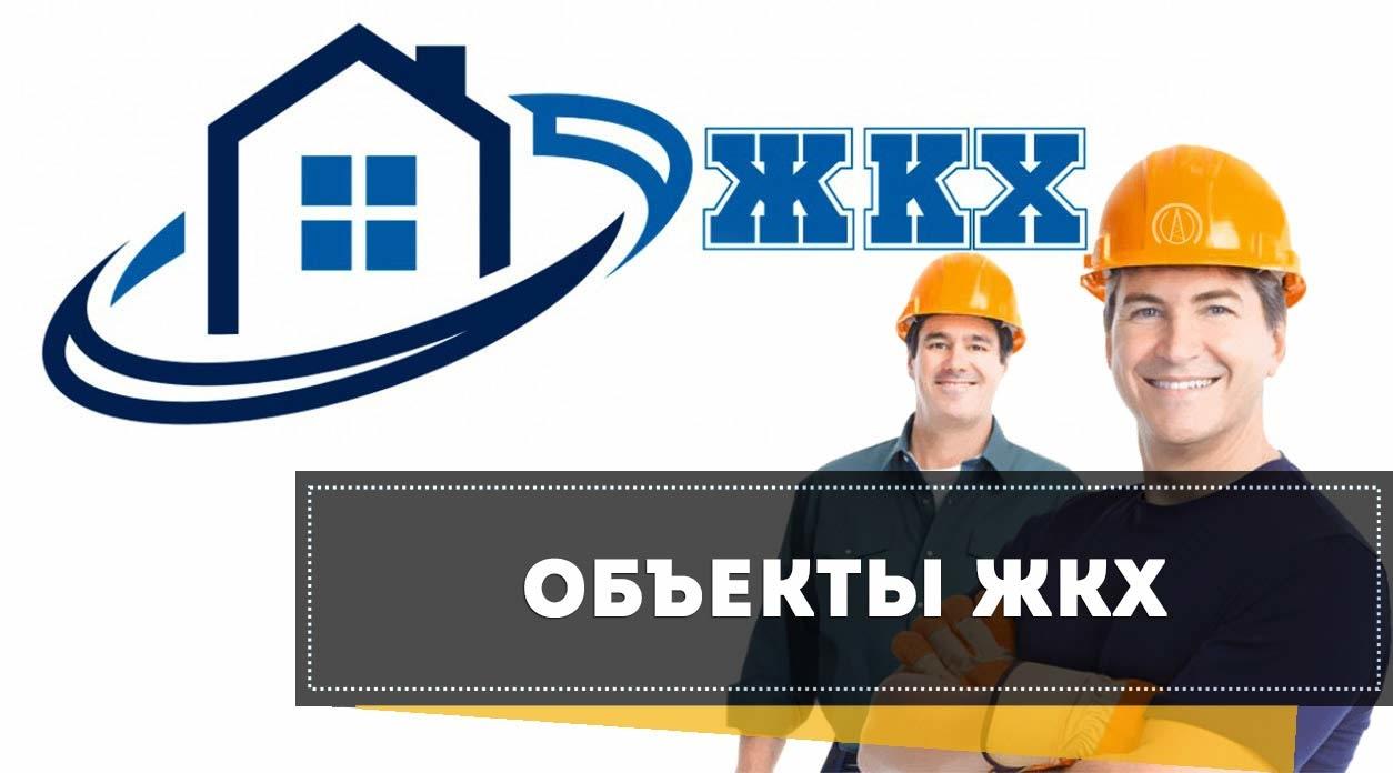 Электроснабжение ЖКХ